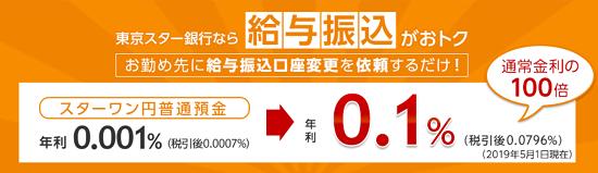 東京スター銀行 給与振込口座指定で普通預金金利0.1%