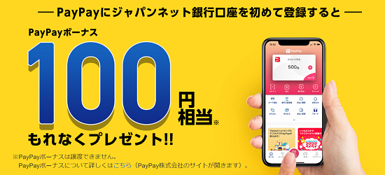 PayPay ジャパンネット銀行口座連携