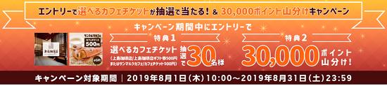 Rakooキャンペーン