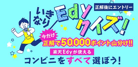 Edyクイズキャンペーン