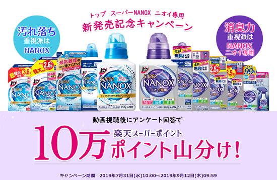 NANOXキャンペーン