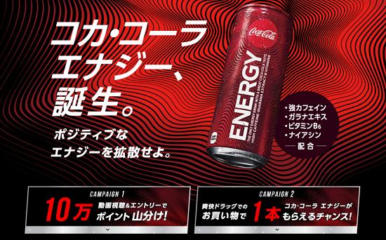 コカ・コーラ エナジーキャンペーン