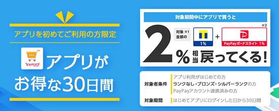 Yahoo!ショッピングアプリ はじめてダウンロードで2%還元