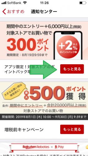 リーベイツアプリ ボーナスポイントキャンペーン エントリー②