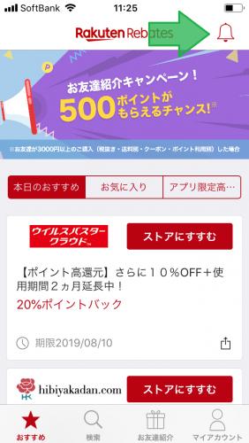 リーベイツアプリ ボーナスポイントキャンペーン エントリー①