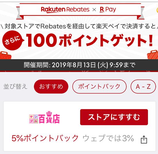 リーベイツ サンプル百貨店 楽天Pay決済