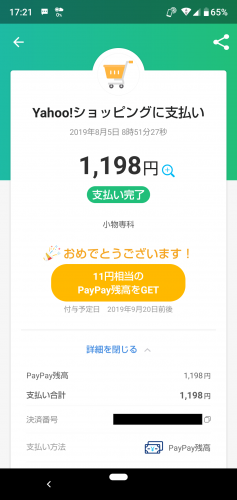 PayPay購入履歴