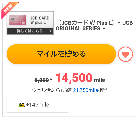 すぐたま JCB CARD W plus L案件
