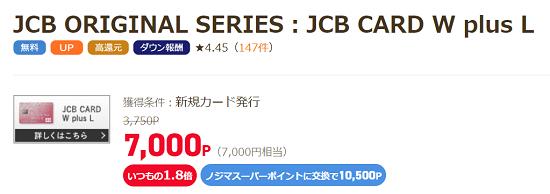 ライフメディア JCB CARD W案件②