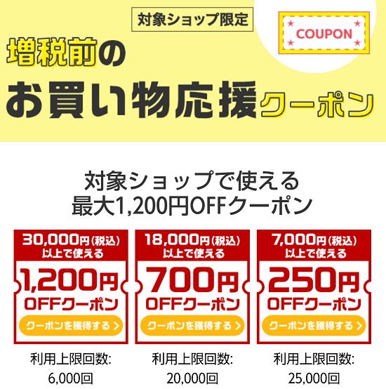 増税前のお買い物応援クーポン
