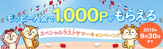 モッピー スペシャルラストサマーキャンペーン!!