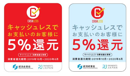 キャッシュレス・消費者還元事業 ステッカー(5%)