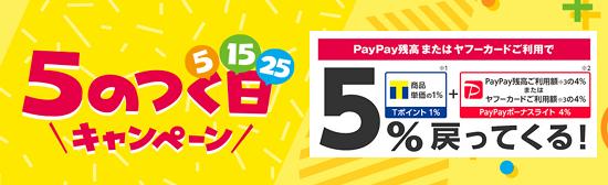 「5」の付く日キャンペーン