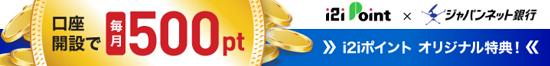 i2iポイント ジャパンネット銀行交換特典
