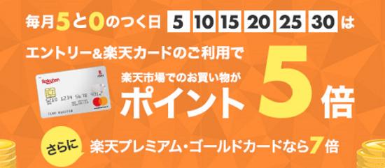 楽天市場5のつく日・0のつく日キャンペーン