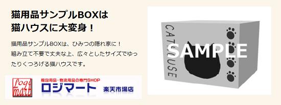 猫用サンプルBOX