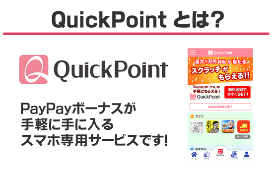 QuickPoint(クイックポイント)