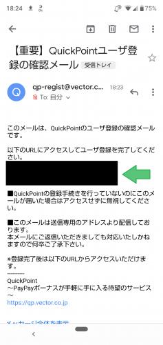 QuickPoint(クイックポイント) メールアドレス登録