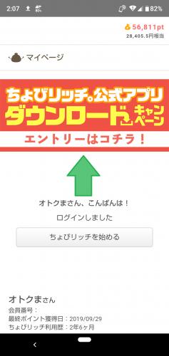 ちょびリッチ公式アプリ ダウンロードキャンペーン①