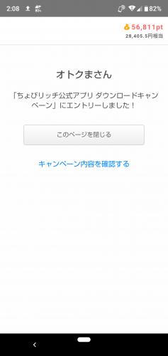 ちょびリッチ公式アプリ ダウンロードキャンペーン③