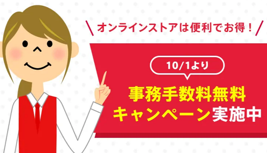 ワイモバイル 事務手数料無料キャンペーン