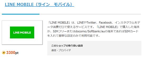 バリューポイントクラブ LINEモバイル案件