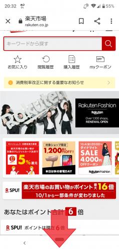 楽天市場アプリ SPU適用②
