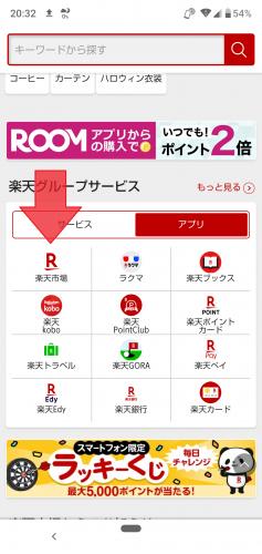 楽天市場アプリ SPU適用③