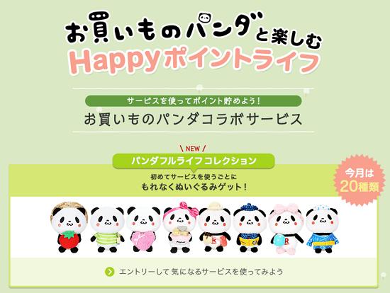 お買い物パンダと楽しむ「Happy ポイントライフ