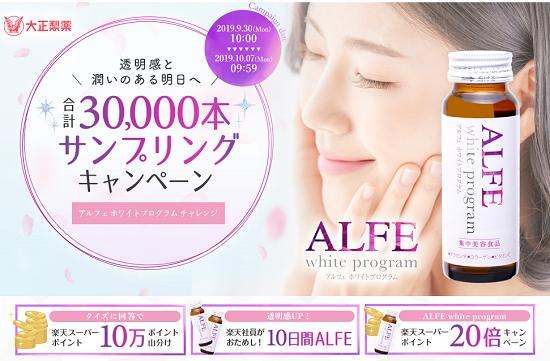 大正製薬 ALFEキャンペーン