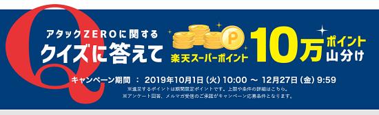 アタックZEROキャンペーン