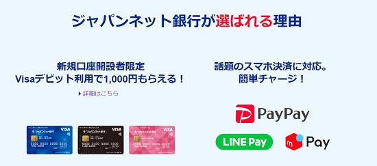 ジャパンネット銀行 特徴