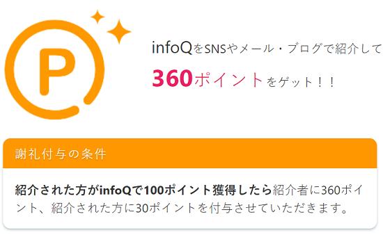 infoQ お友達紹介