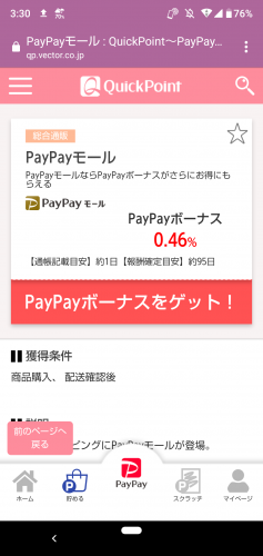 QuickPoint(クイックポイント) PayPayモール案件