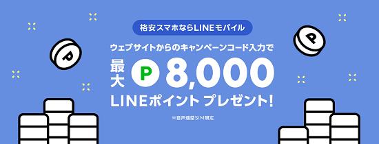 LINEモバイル キャンペーン内容(最大8,000pt)