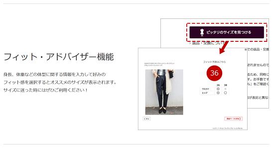 Rakuten Fashion 特徴