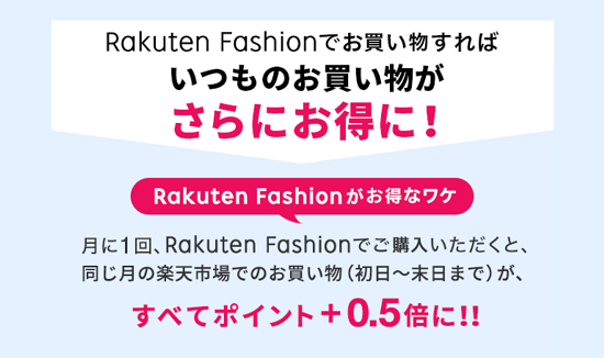 Rakuten Fashion SPUで+0.5倍