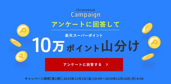 Chromebookキャンペーン