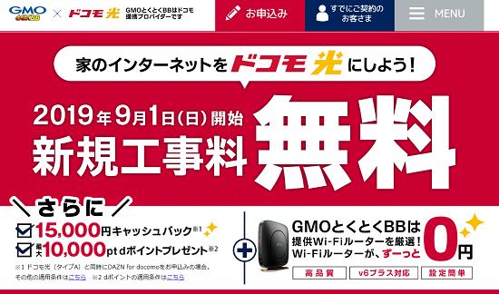 GMOとくとくBB/ドコモ光接続サービス