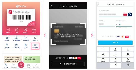 PayPay(ペイペイ) クレジットカード登録