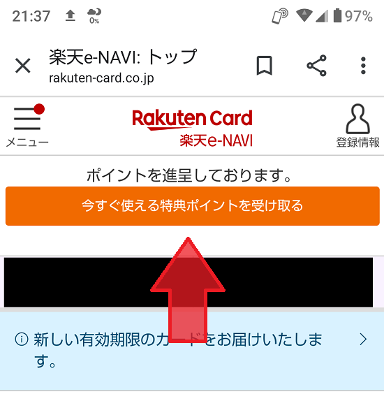 楽天カード 更新特典ポイント受取①