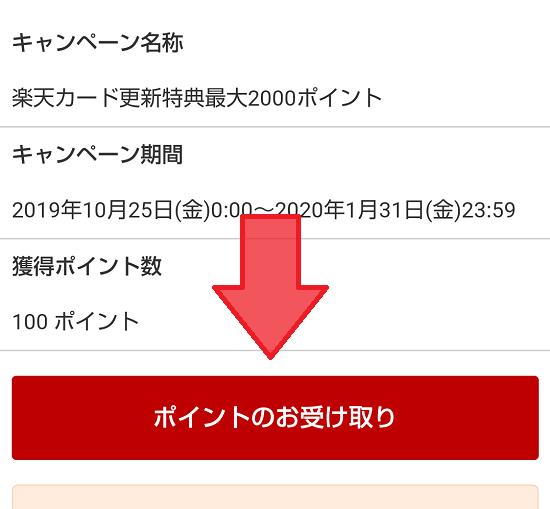 楽天カード 更新特典ポイント受取②
