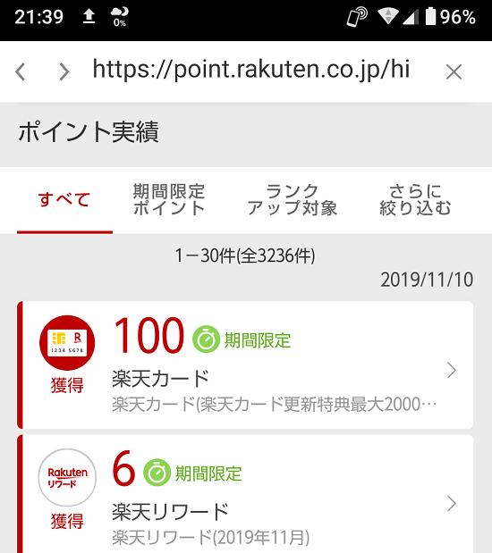 楽天カード 更新特典ポイント受取③