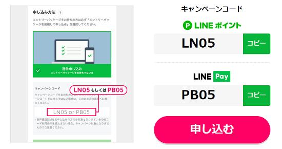 LINEモバイル 公式キャンペーン