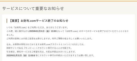お財布.com サービス終了