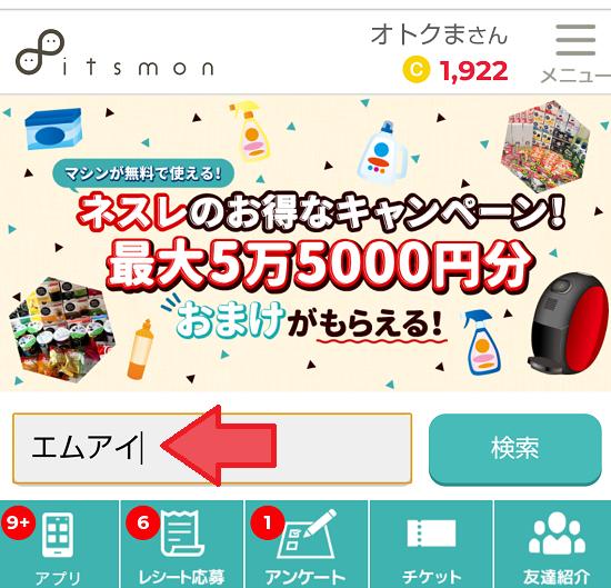 itsmon(いつもん) 案件検索