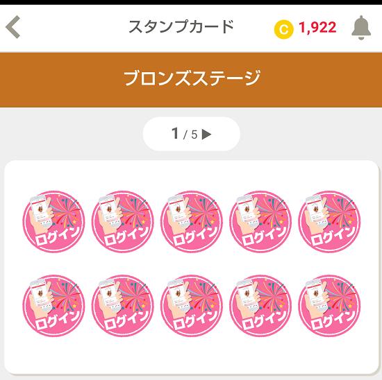 itsmon(いつもん)アプリ スタンプカード