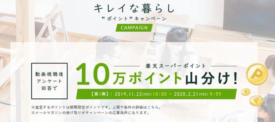 アイロボット キャンペーン
