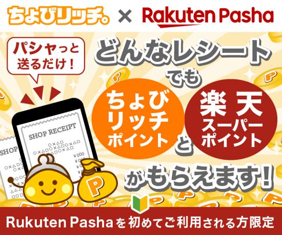 ちょびリッチ×Rakuten Pasha 新規登録キャンペーン