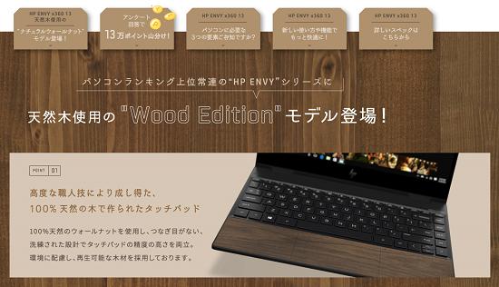HP ENVY x360 13キャンペーン